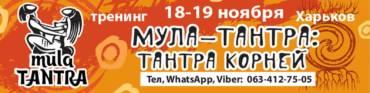 Мула-Тантра